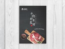 一本菜谱的设计  食品  饮食  牛肉
