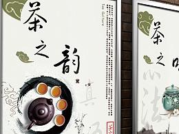 茶道、咖啡海报