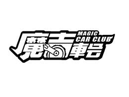 MAGIC CAR CLUB-魔吉车会