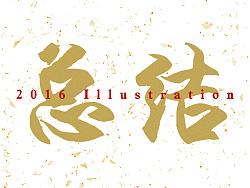 2016-插图-汇总