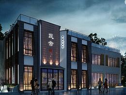 瓦舍茶餐厅装修设计&郑州茶餐厅装修设计公司
