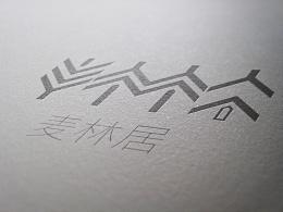 麦林居-品牌logo提案设计