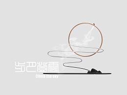 步月登云/Climb the moon(氛围灯/香具)
