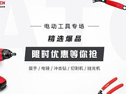 电商平台-简洁大气banner/焦点图/广告图(665*365px)