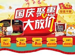 国庆食品海报
