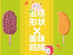 wuhu动画和麦当劳又一起玩了一部逗趣的动画广告!
