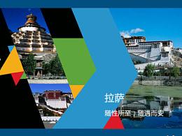 西藏旅游手册设计