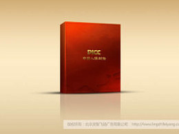 PICC中国人寿保险高档精装企业画册设计