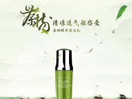 茶树绿荷清透乳