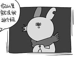 破耳兔漫画第五话:所以....我到底要怎么做才好....