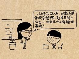 小明漫画——万水千山总是情,别老打我行不行