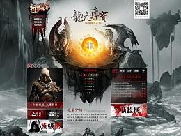 游戏斩龙传奇官网