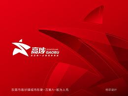 2016_东莞市高埗镇城市形象_提案