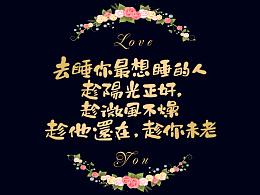 墨云阁数位板书法丨关于爱情