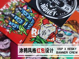 #开年大吉# 涂鸦风格红包设计