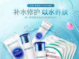 丹姿氨基酸套装化妆品护肤详情页设计