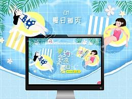 Hello Kitty绵俪专卖店夏日清爽八月日常页面