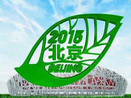 2015年北京国际田联世界田径锦标赛开幕式