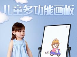 儿童画板详情设计