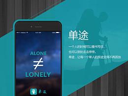 单途(iOS)