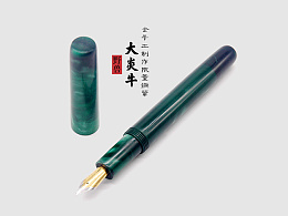 【野兽】手工钢笔
