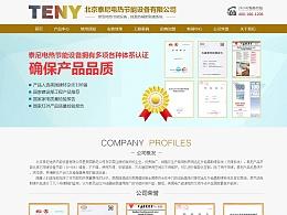 电热节能设备公司官网设计