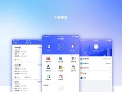云物业交互UI设计
