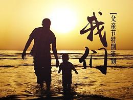 微信海报:父亲节【我们】【印象】_2015图片
