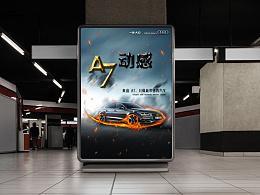 奥迪A7--动感上线
