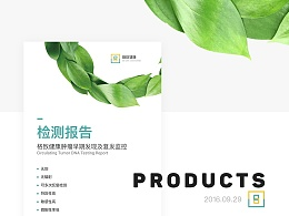 GZhealth Products design