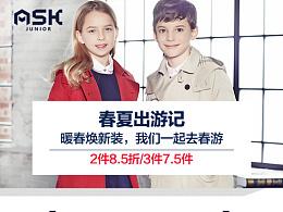 ASK(第7期)半品购无线端