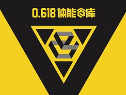 【0.618体能仓库】VI形象设计