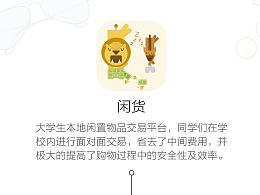闲货app