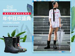 muck雨鞋618