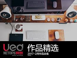 网营UED17年2月作品合集