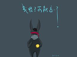 一些小驴漫画