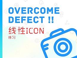 攻克短板 - 600+线性ICON练习(内附AI文件)