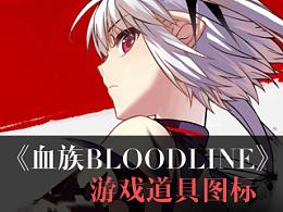 【游戏图标】《血族BLOODLINE》手游图标设计