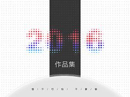 2016年页面作品集