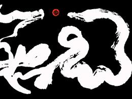 臧金龙创意书法系列《一笔龙——龙凤呈祥》