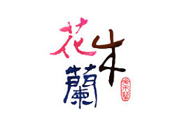 道威尔品牌设计/10-11年/作品集01/花木兰系列艺术茶盘