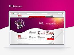 IFG互联网集团