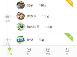易衡营养app风格图