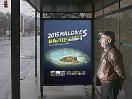 阿慕旅行-2015马尔代夫度假酒店活动海报