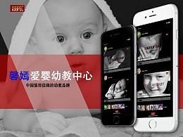 馨嫣爱婴幼教中心 网站设计