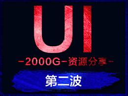 UI- 十万多张素材 附赠一键安装ps 2015cc -2000G 资源分享 (第二波)