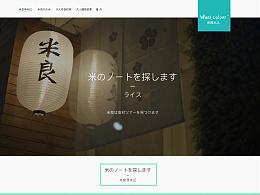 米良大人网站设计