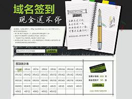 海澜之家-官网签到活动页面