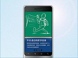 手机app功能手绘