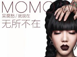 吴莫愁《无所不在》首张专辑/logo/插画设计
